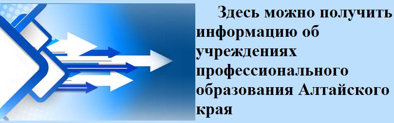 Здесь можно получить информацию об учреждениях профессионаного образования Алтайского края